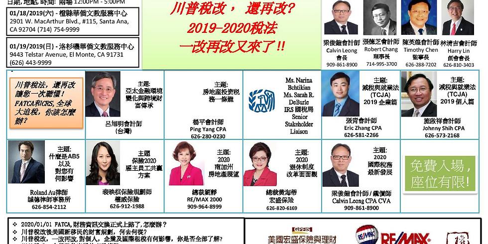 北美華人會計師協會2020年首場財稅法律講座