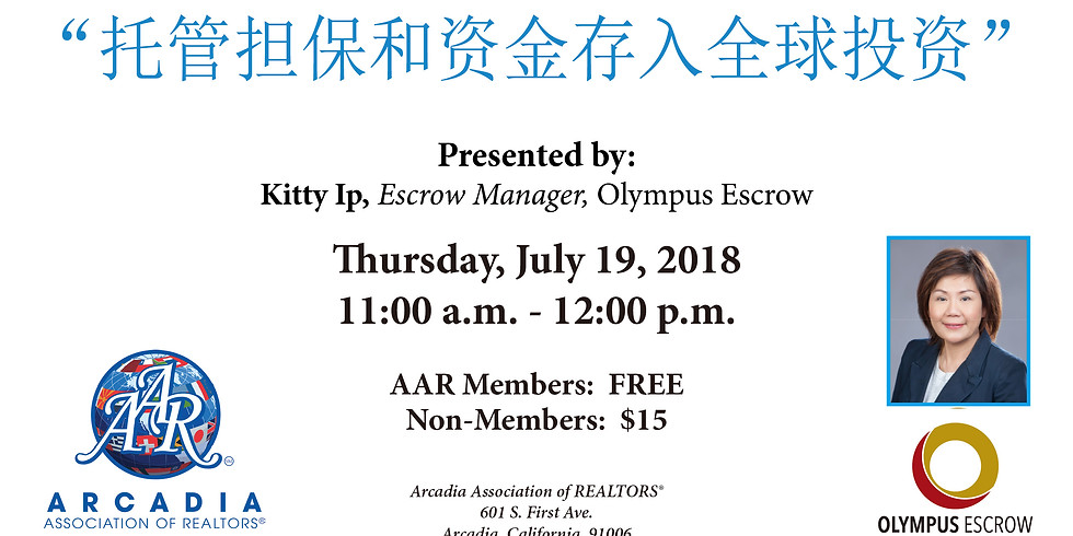 The AAR Education Committee Lunch and Learn series_托管担保和资金存入全球投资