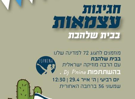 Yom HaAtzmaut at Beit Shalheveth!