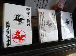 京都 熊野若王子神社様