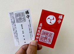 高塚熊野神社様