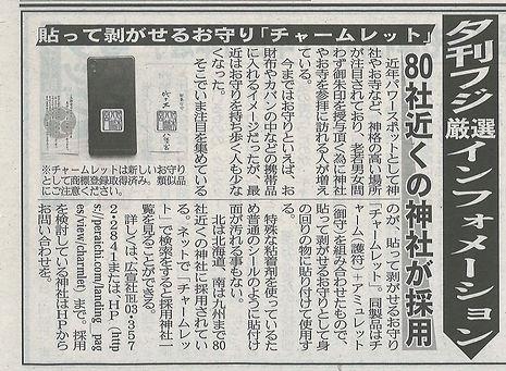 夕刊フジ_チャームレット拡大_縮小.jpg