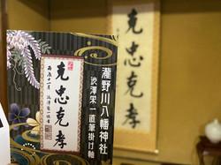 瀧野川八幡神社様