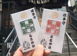 菊名神社様