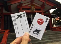 熊野町 熊野神社様