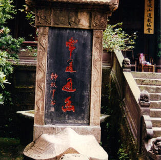 Celestial Master's Cave Monastery