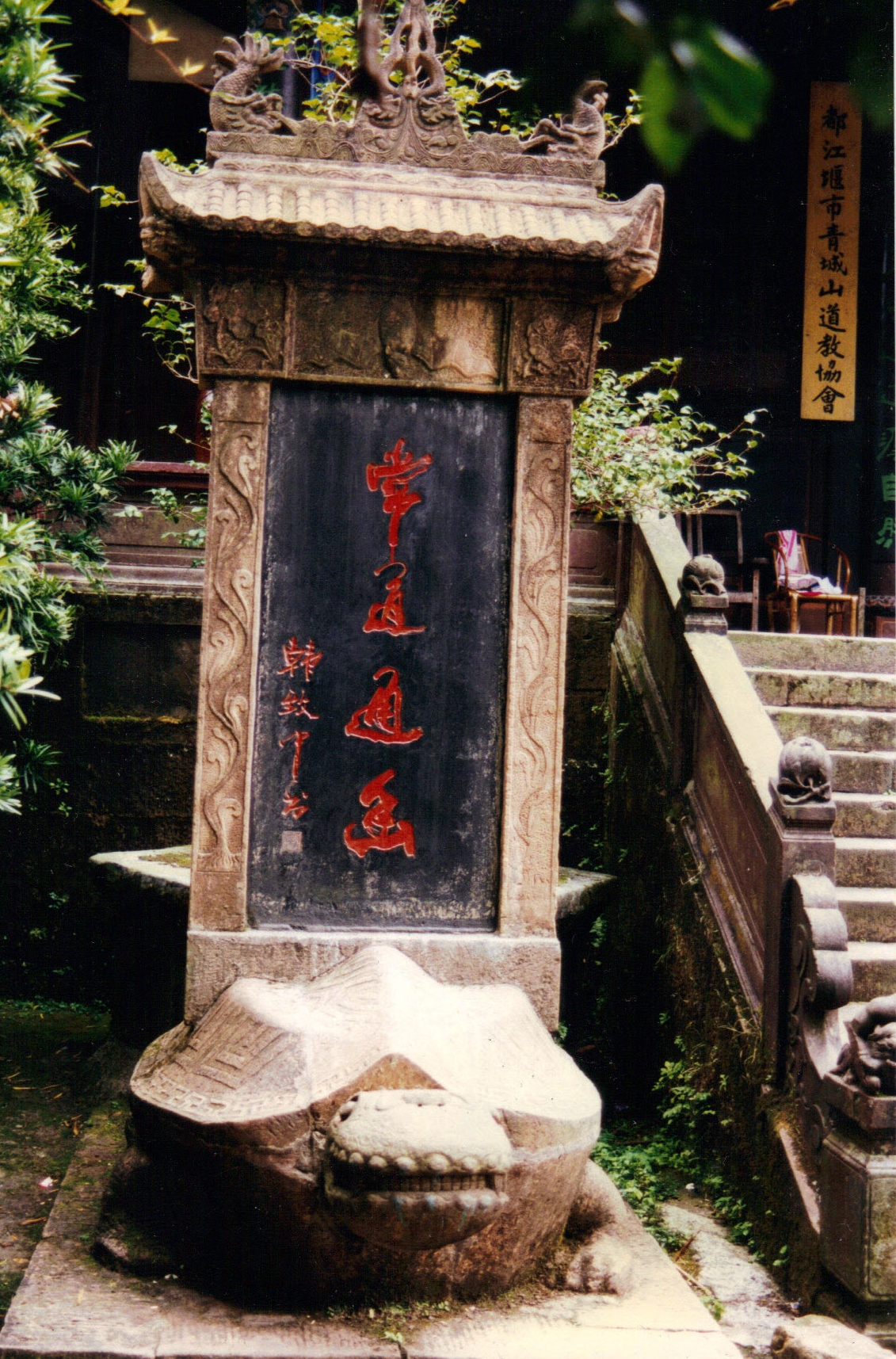 China Qigong Study trip
