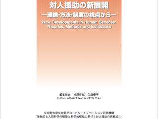 【業績】対人援助の新展開−理論・方法・制度の視点から−