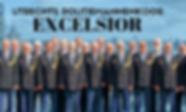 2019 Utrechts Politie Mannenkoor Excelsi