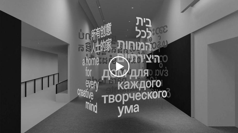 Multilingual Typographic Sculpture