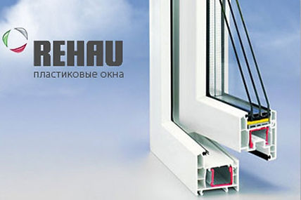 Цены на окна Rehau в Москве