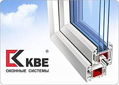 Цены на окна КВЕ в Москве