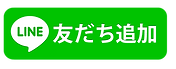 LINE追加.png