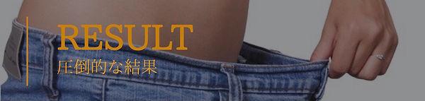 天満・天王寺・道頓堀・京橋パーソナルトレーニングLOLでは圧倒的なお身体の変化をお届けします