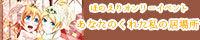 ラブライブ! 絢瀬絵里&高坂穂乃果 ONLY【あなたのくれた私の居場所】