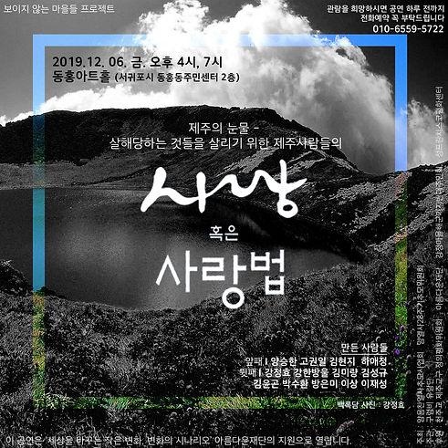 보이지않는마을들, 연극, 사랑혹은사랑법  웹포스터 1.jpg