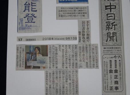 「丸一日体験コース」が北陸中日新聞に掲載されました!