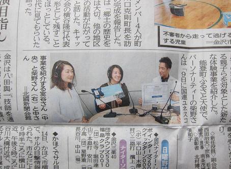 ラジオかなざわ/ 能登町ふるさと物語に出演して来ました!