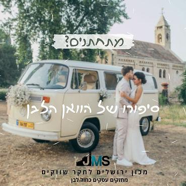 מתחתנים_ (1).jpg