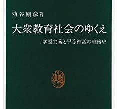 教育社会学④苅谷『大衆教育社会のゆくえ』(1995)