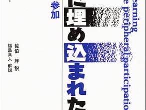 教育社会学②レイヴ&ウェンガー『状況に埋め込まれた学習』(1991、邦訳1993)