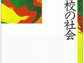 教育社会学①イリイチ『脱学校の社会』(1971、邦訳1977)