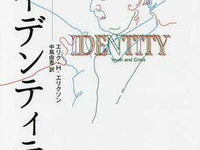 教育心理学① エリクソン『アイデンティティー青年と危機』(1968、邦訳2017)