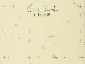教育思想史④フーコー『監獄の誕生ー監視と処罰』(1975、邦訳1977)