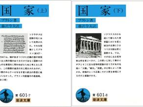 教育思想史③プラトン『国家』(邦訳1979)