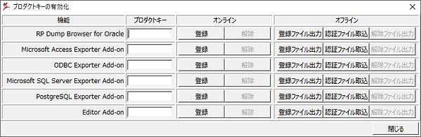 アクティベーション登録.png