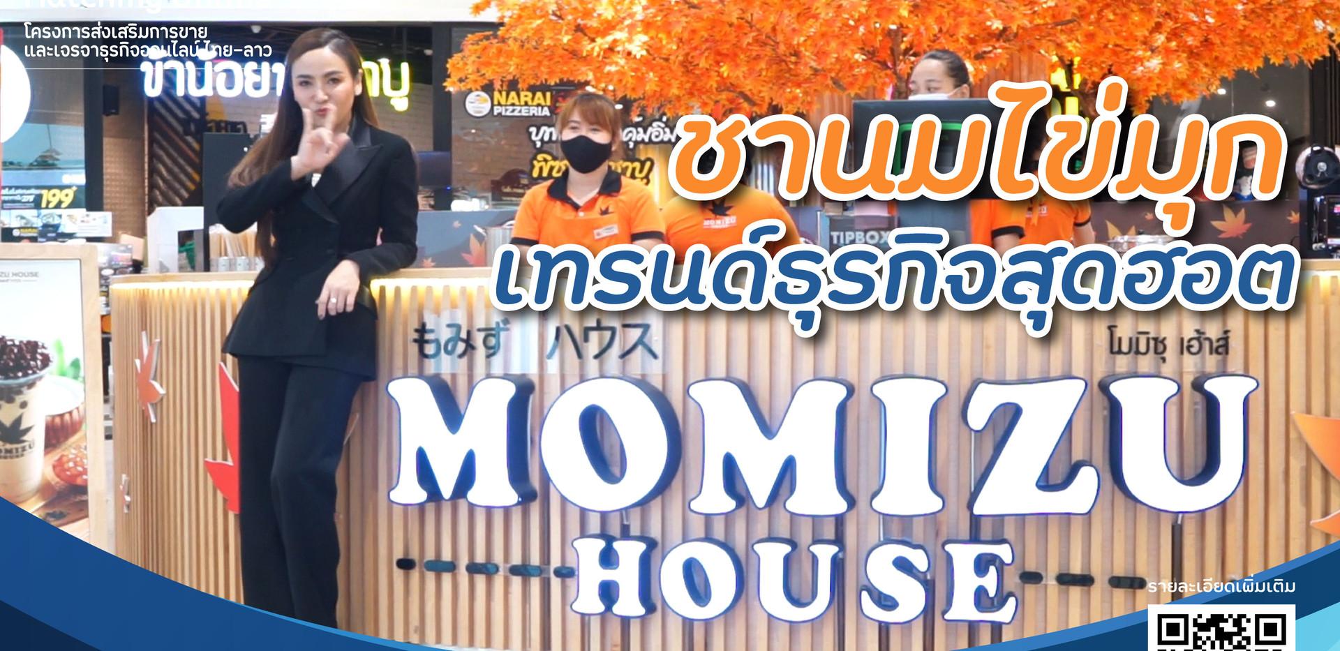 Momizu00.jpg