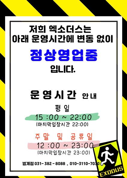 영업시간안내.png