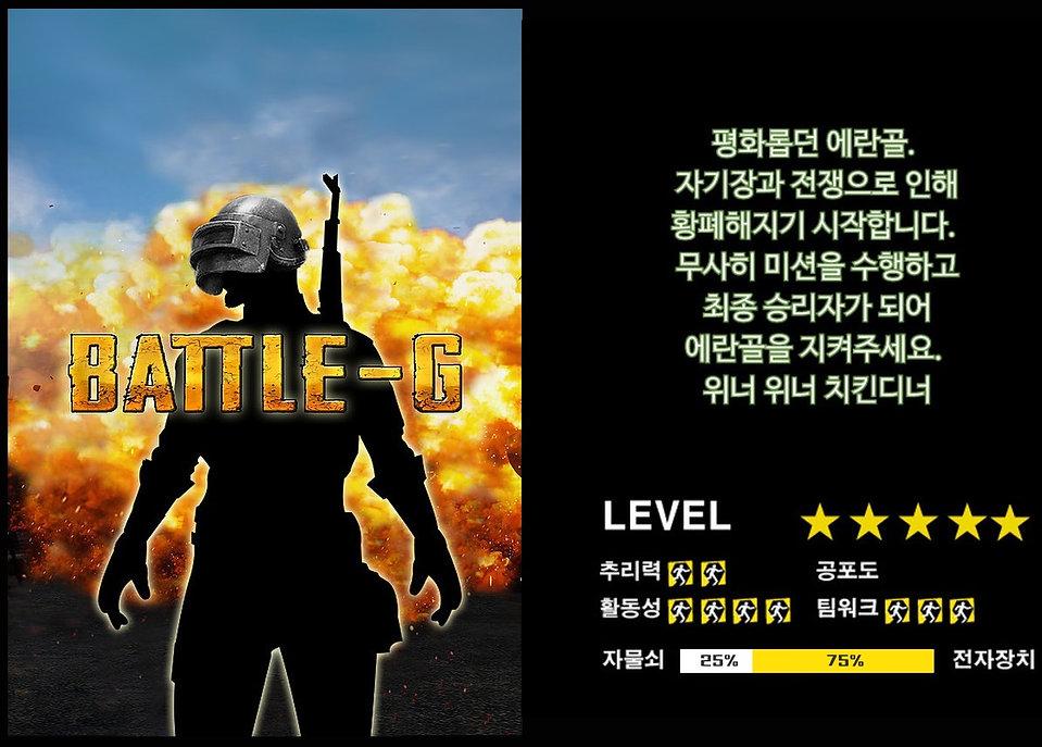 Battle-G.jpg