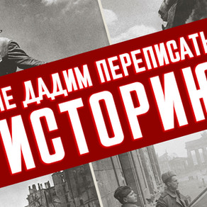 Фальсификация истории Второй Мировой войны