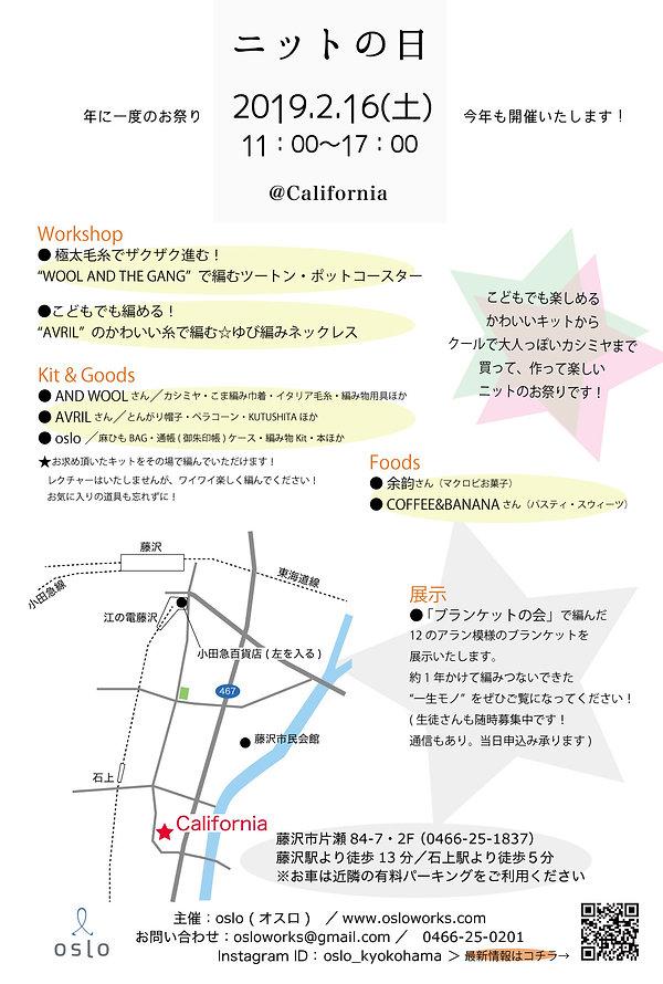 ニットの日2019ウラ.jpg