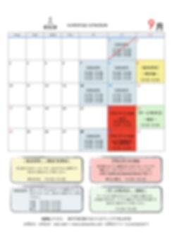 workshop schedule-2018.9.jpg