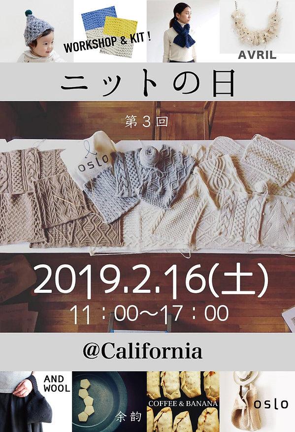 ニットの日2019オモテ.jpg
