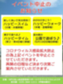 ハッピーシリーズ中止 - コピーFB.jpg