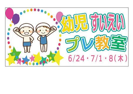 スライド幼児プレ.jpg