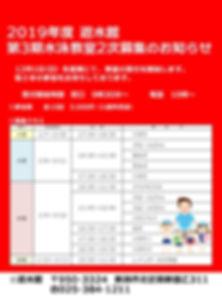 20192019年度 遊水館 2次募のお知らせ.jpg