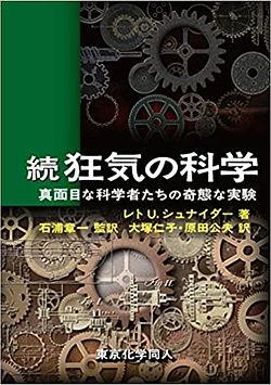 Buch2Japanisch.jpg