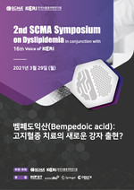 2nd SCMA Symposium on Dyslipidemia in conjunction with 16th Voice of KCRI