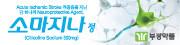15. 부광약품-소마지나_200423-210422_배너 광고 파일.jpg