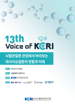 13th Voice of KCRI