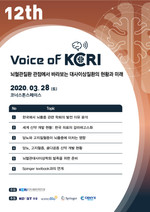 12th Voice of KCRI