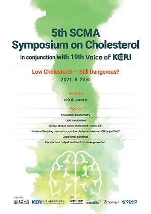 5th SCMA Symposium_포스터_장소기재X.pdf_page_1.jpg