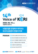 14th Voice of KCRI