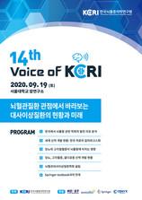 14th Voice of KCRI