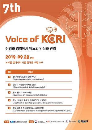 7th VOK 포스터.jpg