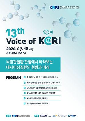 13th VOK_포스터(아젠다).jpg